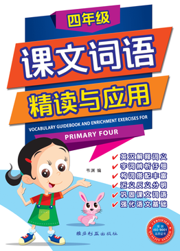 Vocabulary Guidebook and Enrichment Exercises For Primary Four 四年级课文词 语精读与应用