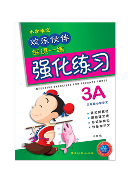 Intensive Exercises For Primary Three (3A)  3A 欢乐伙伴每课一练强化练习