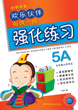 Intensive Exercises For Primary Five (5A)  5A 欢乐伙伴每课一练强化练习