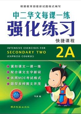 华文强化练习 Intensive Exercises For Sec 2A (Exp)