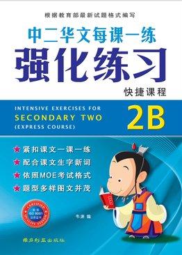 华文强化练习 Intensive Exercises For Sec 2B (Exp)