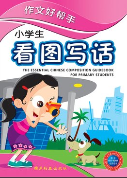 The Essential Chinese Composition Guidebook For Primary Students 作文好帮手 看图写话