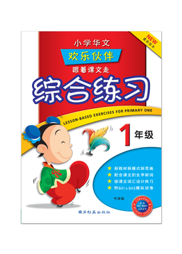 Lesson-based Exercises For Primary One 一年级跟着课文走综合练习