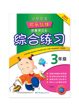 Lesson-based Exercises For Primary Three 三年级跟着课文走综合练习