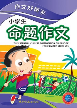 The Essential Chinese Composition Guidebook For Primary Students 作文好帮手 命题作文