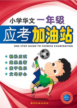 One Stop Guide To Chinese Examination (Primary One) 小学华文一年级应考加油站
