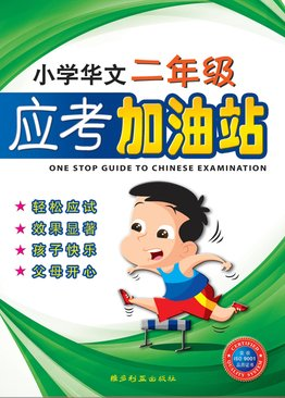 One Stop Guide To Chinese Examination (Primary Two) 小学华文二年级应考加油站