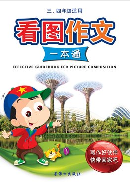 Effective Guidebook For Picture Composition (Pri 3&4) 看图作文一本通 (中年级)