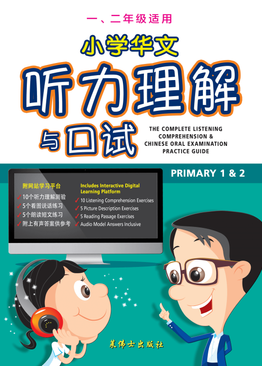 The Complete Listening Comprehension & Chinese Oral Examination Practice Guide Pri 1 & 2 小学华文听力理解与口试 (一,二年级)