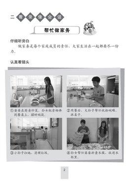 Video Conversation & Listening Comprehension Advance Level (Pri 5&6) 小学看录像说话 (5/6 年级)适用