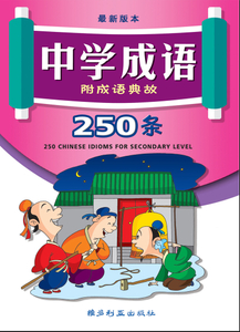 中学成语250条 (付成语典故) 250 Chinese Idioms For Secondary Level