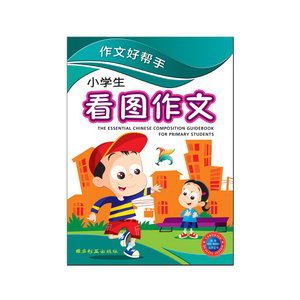 The Essential Chinese Composition Guidebook For Primary Students                  作文好帮手 看图作文