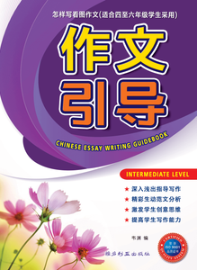 Chinese Essay Writing Guidebook Intermediate Level (Pri 4-6) 作文引导(中年级适用)