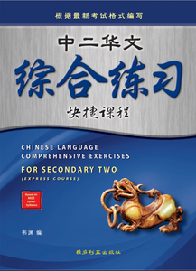 中 二华文综合练习 Chinese Language Comprehensive Exercises For Sec 2E