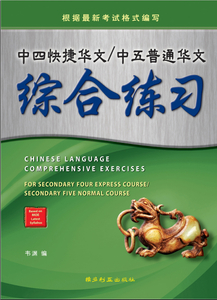 中四五华文综合练习 Chinese Language Comprehensive Exercises For Sec 4E/5NA