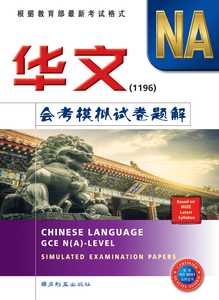 Chinese Language GCE N-level Simulated Examination Papers (1196)