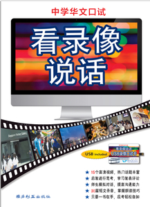 中学华文口试看录像说话 Chinese Language Oral Exam Guidebook For Sec Sch (USB)