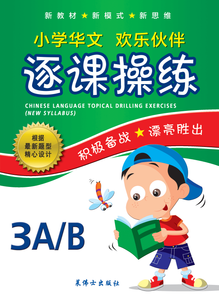 Chinese Language Topical Drilling Exercises (New Syllabus) (3a/3b) 3 A / 3 B 小学华文逐课操练