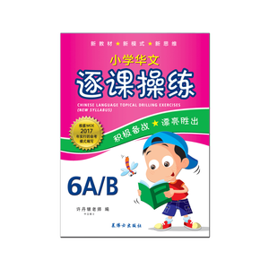Chinese Language Topical Drilling Exercises (New Syllabus) (6a/6b) 6 A / 6 B 小学华文逐课操练