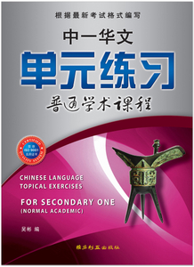 中一华文单元练习 Chinese Language Topical Exercises For Sec 1NA