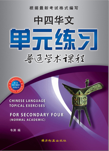 中四华文单元练习 Chinese Language Topical Exercises For Sec 4NA