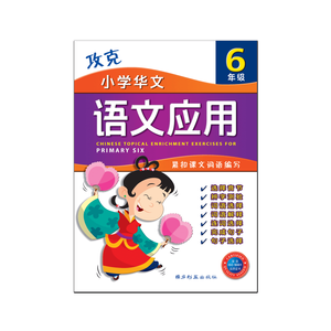 Chinese Topical Enrichment Exercises For Primary Six 六年级小学华文语文应用