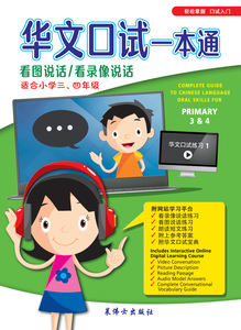 Complete Guide To Chinese Language Oral Skills For Pri 3&4 华文口试一本通 (三,四年级适用)