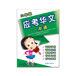 Effective Preparation For Primary Three Chinese Language 三年级应考华文一本通