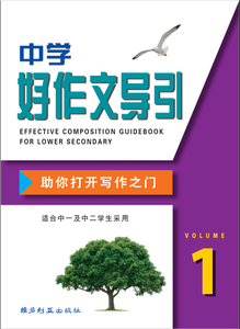 中学好作文引导 (低年级) Effective Composition Guidebook For Lower Sec