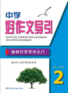 中学好作文引导 (高年级) Effective Composition Guidebook For Upper Sec