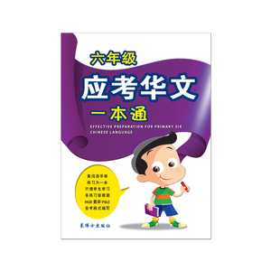 Effective Preparation For Primary Six Chinese Language 六年级应考华文一本通