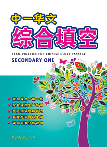 中一华文综合填空 Exam Practice For Chinese Cloze Passage Sec 1E