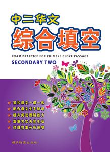 中二华文综合填空 Exam Practice For Chinese Cloze Passage Sec 2E
