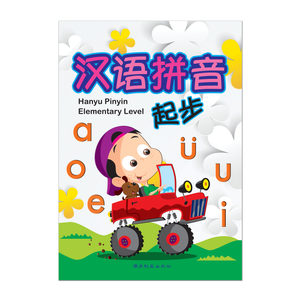 Hanyu Pinyin Elementary Level 汉语拼音起步