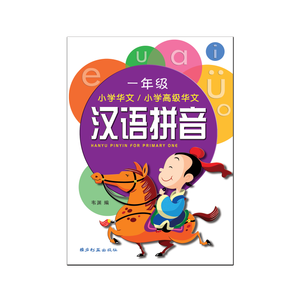 Hanyu Pinyin For Primary One 一年级汉语拼音练习