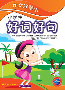 The Essential Chinese Composition Guidebook For Primary Students 作文好帮手 好词好句