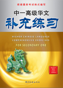 中一高级华文补充练习 Higher Chinese Language Comprehensive Exercises For Sec 1