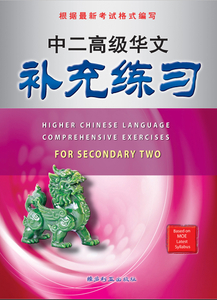 中二高级华文补充练习 Higher Chinese Language Comprehensive Exercises For Sec 2