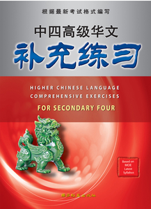 中四高级华文补充练习 Higher Chinese Language Comprehensive Exercises For Sec 4