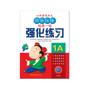 Higher Chinese Intensive Exercises For Primary One (1A)  欢乐伙伴高级华文强化练习 1A