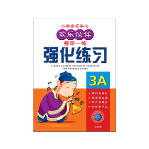 Higher Chinese Intensive Exercises For Primary Three (3A)  欢乐伙伴高级华文强化练习 3A
