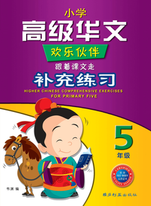 Higher Chinese Comprehensive Exercises For Primary Five 五年级高级华文补充练习