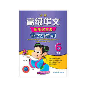Higher Chinese Comprehensive Exercises For Primary Six 六年级高级华文补充练习