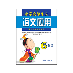Higher Chinese Topical Enrichment Exercises For Primary Six 六年级高级华文语文应用