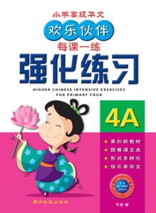 Higher Chinese Intensive Exercises For Primary Four (4A)  欢乐伙伴高级华文强化练习 4A