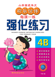 Higher Chinese Intensive Exercises For Primary Four (4B)  欢乐伙伴高级华文强化练习 4B