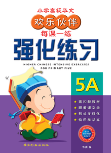 Higher Chinese Intensive Exercises For Primary Five (5A)  欢乐伙伴高级华文强化练习 5A