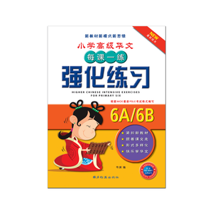 Higher Chinese Intensive Exercises For Primary Six (6A/B)  欢乐伙伴高级华文强化练习 6A/B