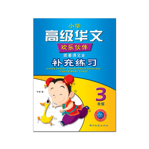 Higher Chinese Comprehensive Exercises For Primary Three 三年级高级华文补充练习