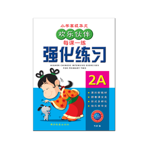 Higher Chinese Intensive Exercises For Primary Two (2A)  欢乐伙伴高级华文强化练习 2A